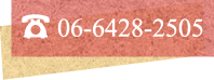 さんしょうへのお電話でのお問い合わせはtel:06-6428-2505まで